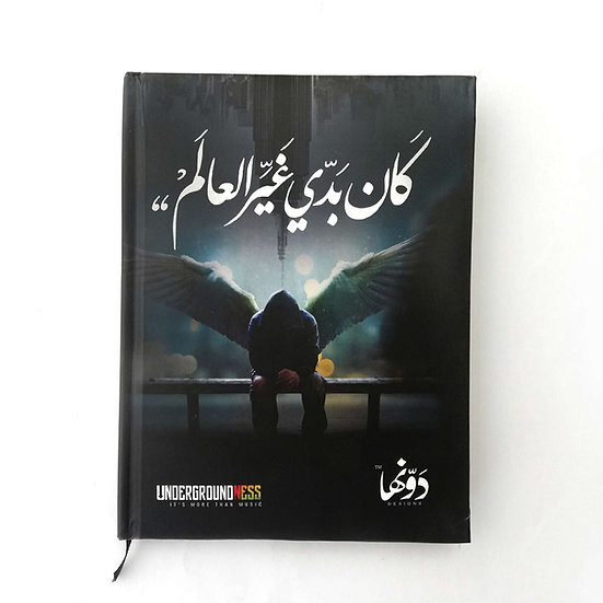 Kan Bedy Ghair el3alam Notebook+Sticker sheets