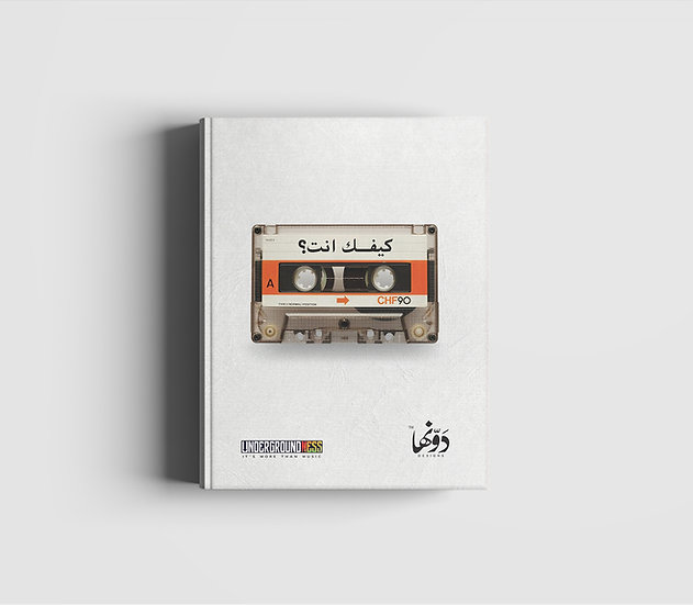 Kefak Enta - Fairouz Notebook+Sticker sheets