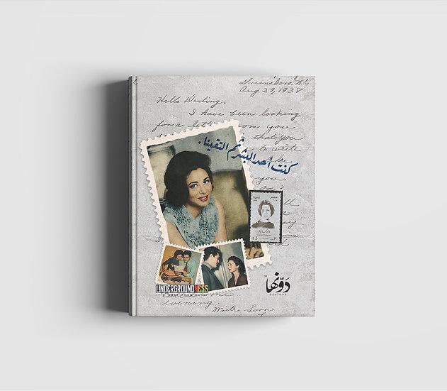 Faten Hamamah Notebook+Sticker sheets