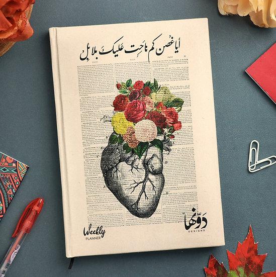 أيا غصن كم ناحت | Planner + Coloring book + Poster