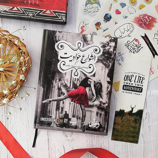 El Shaware3 7awadeet Notebook+Sticker sheets