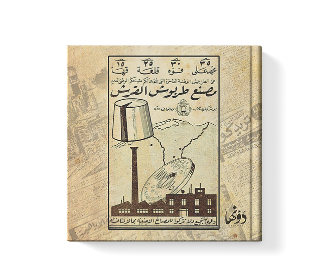 Tarboush Vintage  Notebook