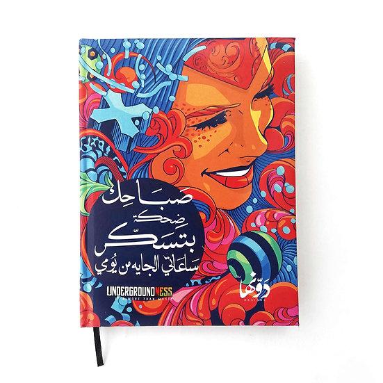 Sabahek Notebook+Sticker sheets
