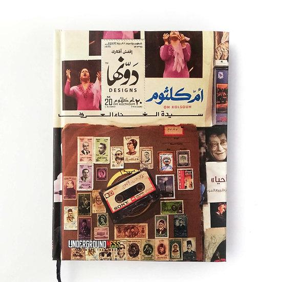 Um Kalthoum Notebook+Sticker sheets