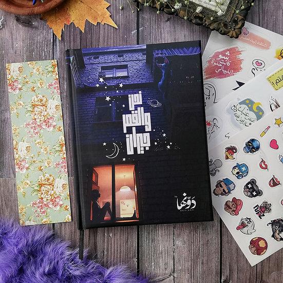 Nahna Wel Qamar Geran Notebook+Sticker sheets