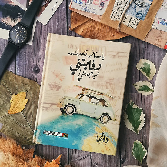 Ya Msafer wa7dak  Notebook+Sticker sheets