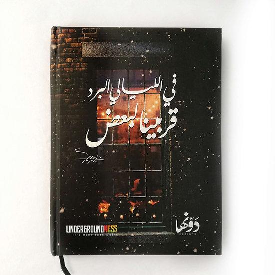 Fel Layali El Bard Notebook+Sticker sheets