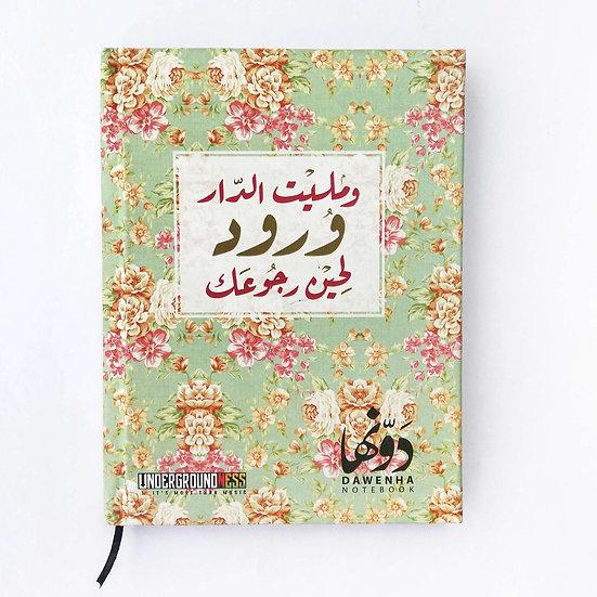 Wmalet El Dar wrood Notebook+Sticker sheets