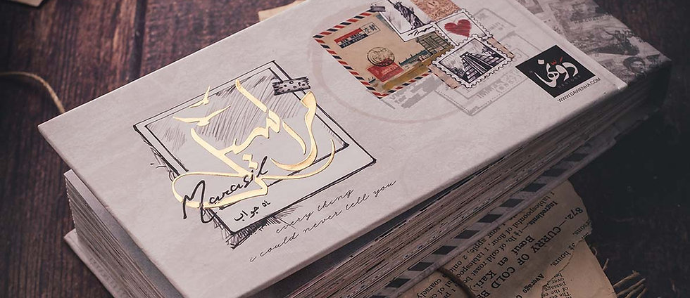 Marasel (Letters book)