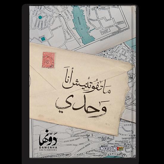Matfotnesh ana wa7dy Sketchbook + Coloring book