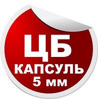 Наклейка на капсуль ЦБ