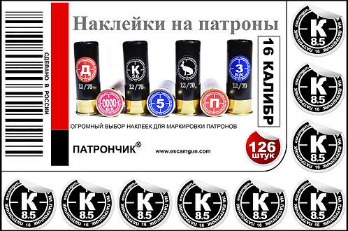 """НАКЛЕЙКИ НА ПАТРОНЫ """"ПАТРОНЧИК"""" К-16 Картечь 8.5"""