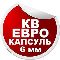 Наклейки на капсуль Жевало КВ Евро