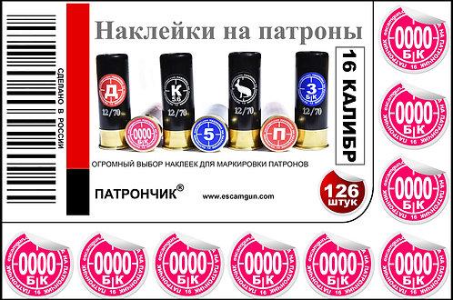 "НАКЛЕЙКИ НА ПАТРОНЫ ""ПАТРОНЧИК К-16 БК № 0000"