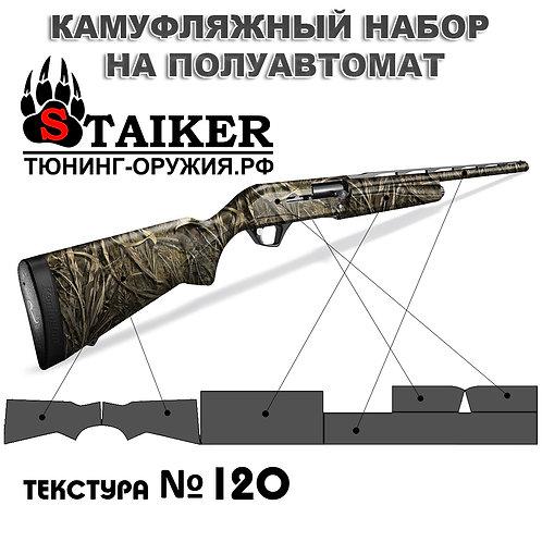 Камуфляжная пленка для оружия на полуавтомат № 120