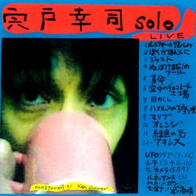 宍戸幸司solo ¥2000
