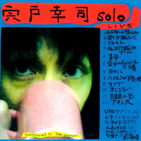 宍戸幸司solo 2000円