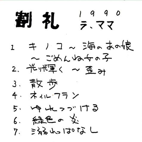 1990 ラ・ママ 2000円