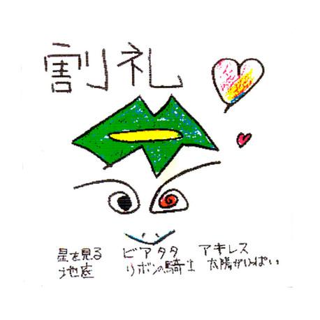 スタジオREC 1500円