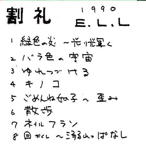 1990 E.L.L 2000円