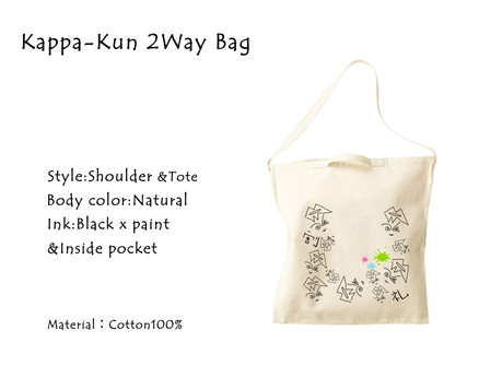 Kappa-Kun 2Way Bag 3000円