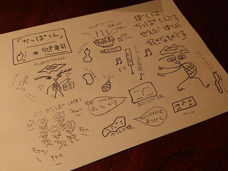 かっぱくん(漫画) 500円