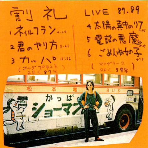 LIVE87.89 2000円
