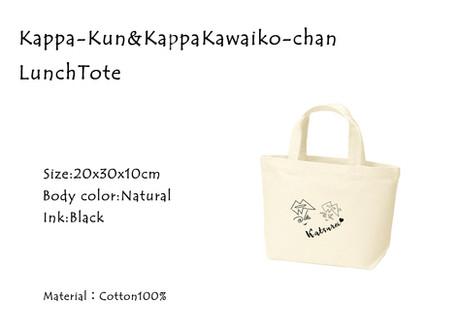 Kappa-Kun&KappaKawaiko-Chan Lunch Tote 2000円