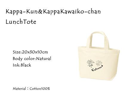 Kappa-Kun&KappaKawaiko-Chan Lunch Tote