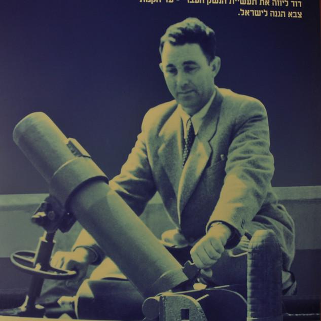 David Leibowitz, professeur de mécanique agricole et Directeur technique de Mikvé-Israël, était aussi engagé dans la Hagana, dont l'école abritait les activités.