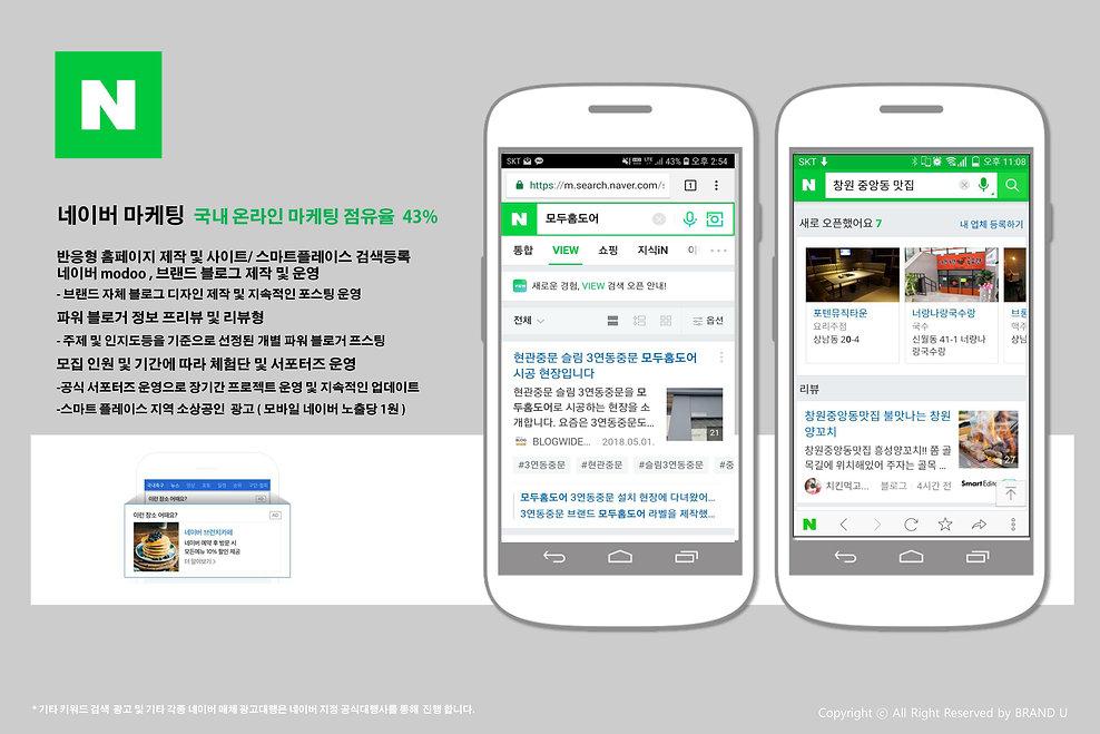 브랜드유_회사소개서_2019_-10.jpg