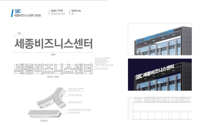 0307 세종비즈니스센터 사인물 계획서-10.jpg