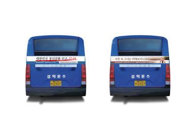 버스광고 세종광고대행사 브랜드유