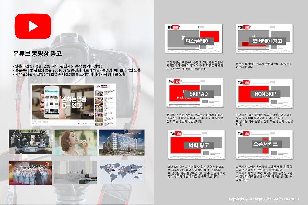 브랜드유_회사소개서_2019_-12.jpg
