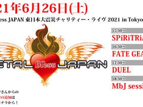 6/26 荊-いばら-出演情報