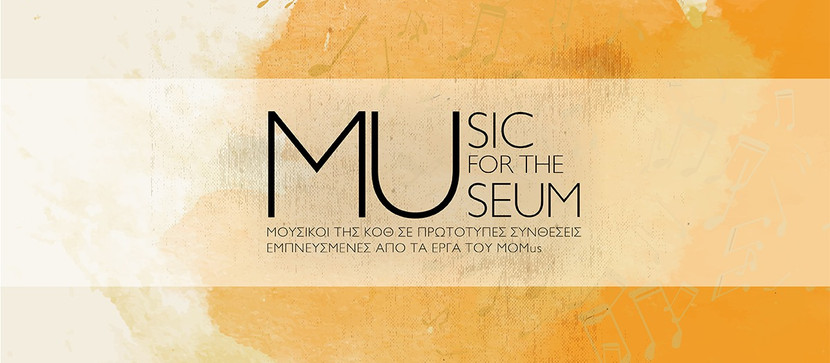 Music for the Museum, an innovative project initiated by Zoi Tsokanou amid the lockdown