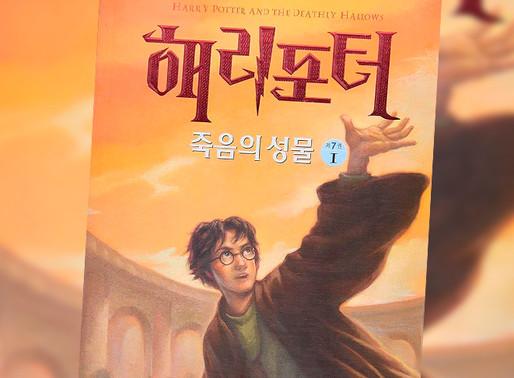 """Corea del norte levanta veto de 23 años para """"Harry Potter"""""""
