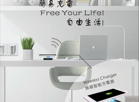 簡易充電, 自由生活!
