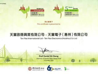 """Ten Pao Group won """"BOCHK Corporate Environmental Leadership Awards 2019"""", by Bank of China Hong Kong"""