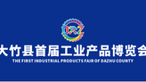 Ten Pao joined The First Industrial Products Fair of Dazhou County