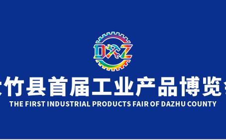 天寶大竹分公司受邀參加大竹首屆工業產品博覽會