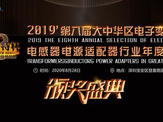 榮譽 | 天寶獲評大中華區電源適配器行業優秀供應商獎