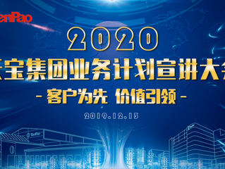 Ten Pao 2020 Business Plan Announcement Ceremony