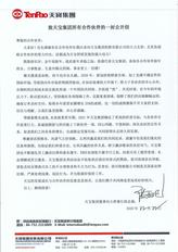 致天寶集團所有合作伙伴的一封公開信