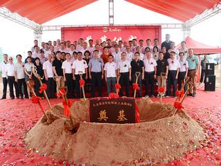 天寶集團智能製造工業園奠基儀式隆重舉行
