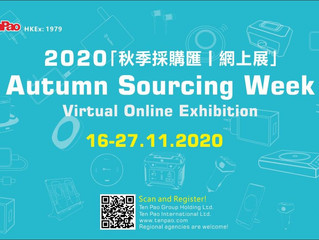Welcome to visit Ten Pao during 16-27 Nov 2020 at HKTDC Virtual Exhibition