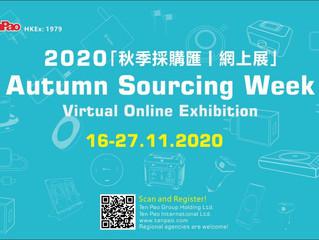 歡迎於2020年11月16日至27日在香港貿發局虛擬線上展, 參觀天寶新產品系列