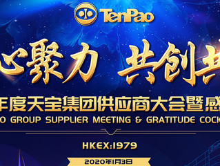 Ten Pao Group Supplier Meeting & Gratitude Cocktail Party