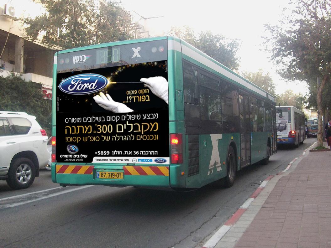 פרסום על גבי 100 אוטובוסים בגוש דן