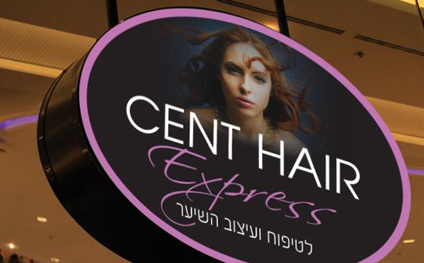 cent hair-שלט.jpg